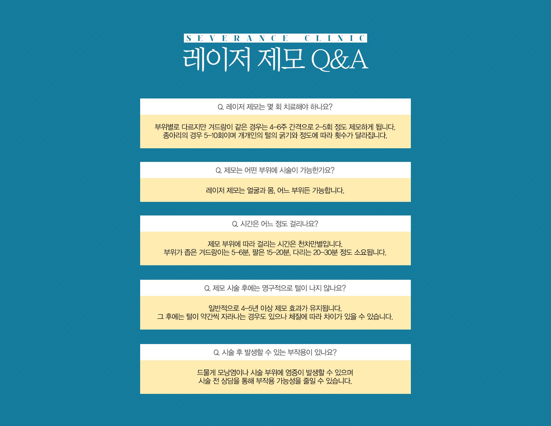 레이저제모 Q&A